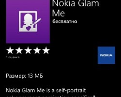 Nokia запустила новый эксклюзив для смартфонов Lumia. Glam Me!
