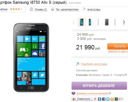 В России: Samsung ATIV S дешевеет
