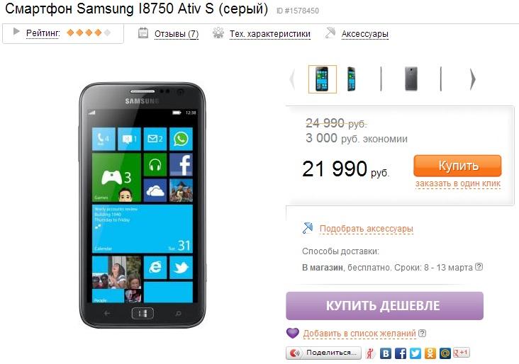 Samsung ATIV S подешевел