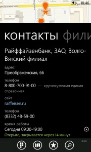 2GIS для Windows Phone