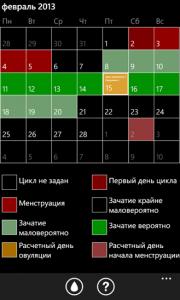 Womens calendar