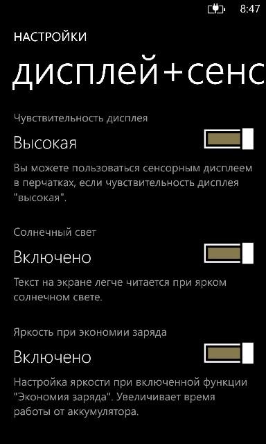 Дисплей + Сенсор на прошивке Portico, Nokia Lumia 920