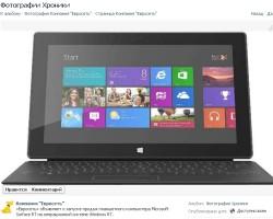 Евросеть начинает продажи Microsoft Surface RT!