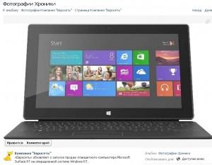 Евросеть начинает продажи Microsoft Surface RT