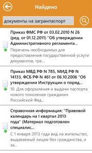 Результаты поиска по запросу «документы на загранпаспорт»