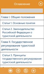 Оглавление в документе: федеральный закон «Об основах туристической деятельности в РФ».