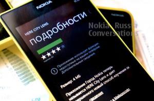 Скачать Город Nokia на Lumia 520 не удастся