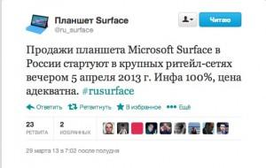Microsoft Surface RT в России - цена высокой не будет?