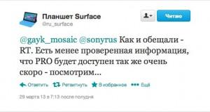 Microsoft Surface Pro в России - дата выхода уже где-то рядом?