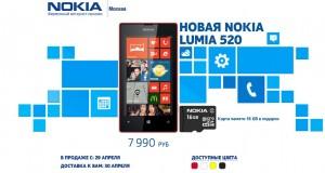 Nokia Lumia 520 купить в N-Store Россия с 29 апреля, цена - 7 990 рублей!