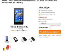Nokia Lumia 820: АКБ на 3 600 мАч от Mugen Power!
