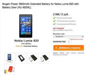 Батарея для Nokia Lumia 820 от Mugen Power