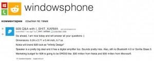 Nokia Lumia 928: технические характеристики, цена и дата выхода