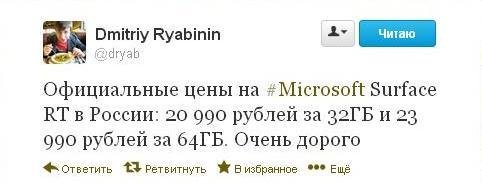 Цены на Microsoft Surface в России