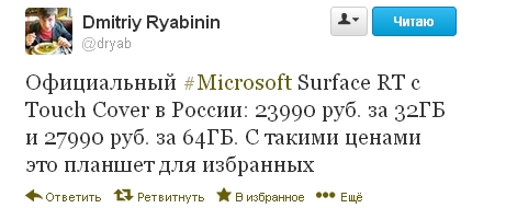 Surface RT c Touch Cover дорог