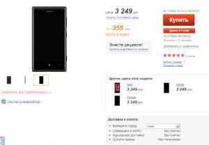 Nokia Lumia 720 в интернет-магазине