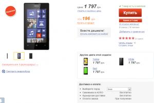 Nokia Lumia 520 в интернет-магазине