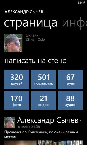 Вконтакте версия приложения новая
