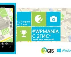 Конкурс «#WPMania с 2ГИС — скачивай, ищи, выигрывай!»