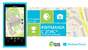 Конкурс от Windows Phone Россия и 2ГИС