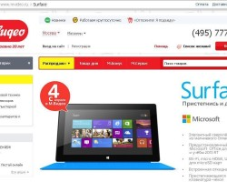 На сайте МВидео открылся специальный раздел по Surface RT. До начала продаж — день!