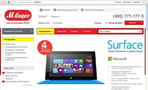 Microsoft Surface в России с 4 апреля! Изображение с сайта М.видео