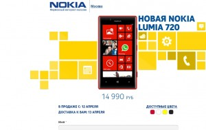 Nokia Lumia 720 - цена и дата начала продаж!