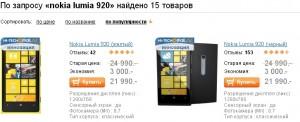 Nokia Lumia 920 - купить на три тысячи рублей дешевле!