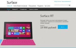 Surface RT - цена в России оказалась ниже отметки в 20 тысяч рублей