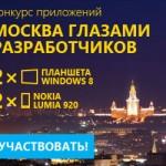 Москва глазами разработчиков