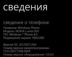 Nokia возобновила рассылку обновления 1308 на Lumia 920 и Lumia 820!