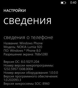 Обновление версии микропрограммы 1308 для Nokia Lumia Windows Phone 8 - смартфонов