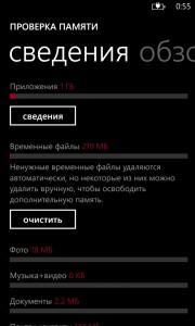 Функция очистки памяти на Windows Phone 8-смартфонах Nokia!
