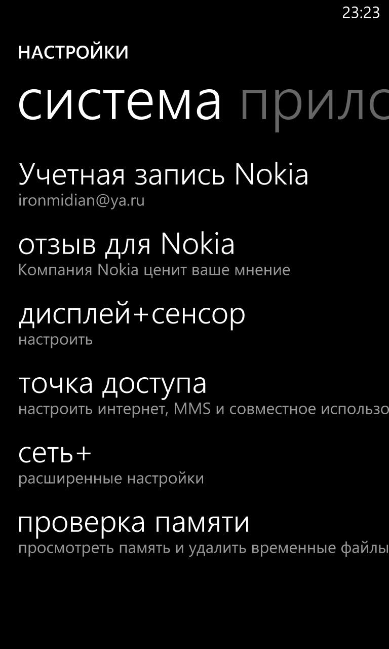 Обновление 1308 на Nokia Lumia 920