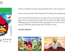 Angry Birds для Windows Phone 8 — бесплатно до 15 мая!