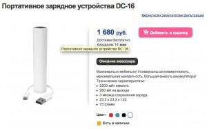 USB-зарядка Nokia DС-16
