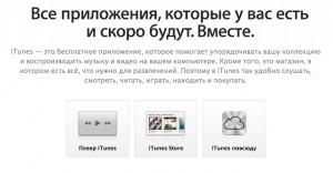 iTunes. Изображение с сайта Apple