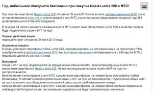 Nokia Lumia 520 в МТС: 7 990 рублей и год бесплатного интернета