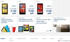 Новый внешний вид сайта Nokia Россия