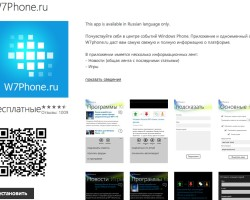 Windows Phone QR Chrome — QR-коды для веб-версии Магазина Windows Phone!