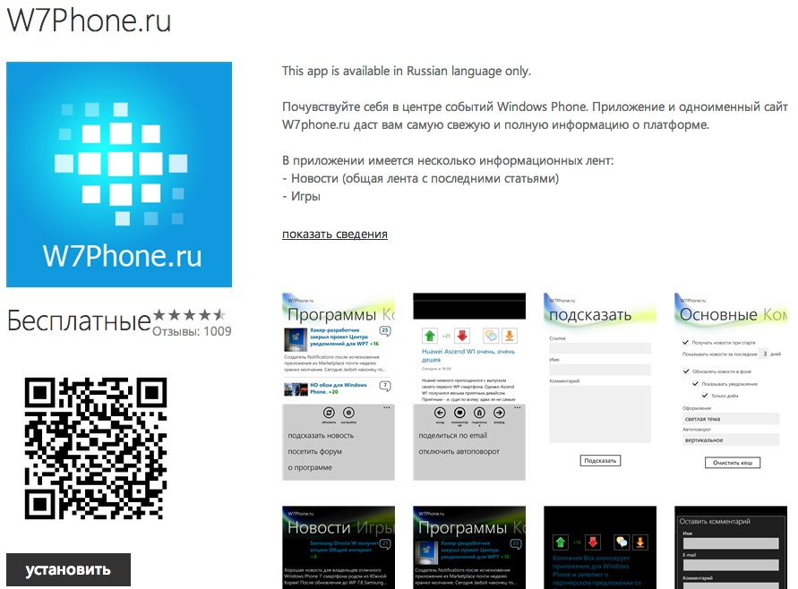 Windows Phone QR Chrome в действии