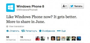 В июне Windows Phone 8 'станет лучше'