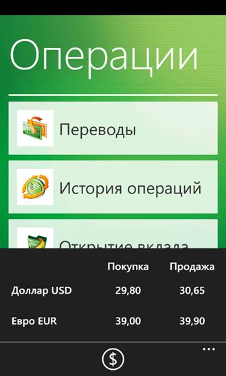 Приложение сбербанк онлайн для windows 10 для пк