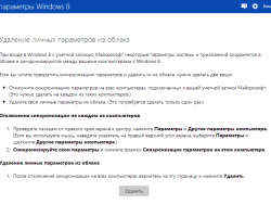 Как удалить из SkyDrive персональные системные настройки Windows