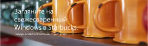 Windows 8 в Starbucks!