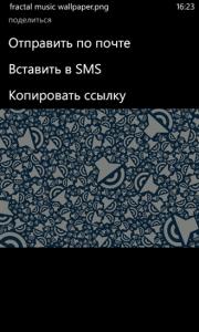 Яндекс.Диск для Windows Phone
