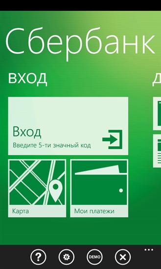 Мобильный сбербанк приложение для нокиа