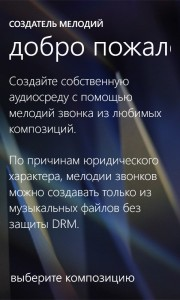 Ringtone Maker Beta