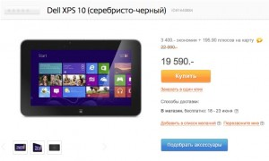 Dello XPS 10 в России цена характеристики купить