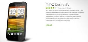 HTC Desire SV - изображение с сайта HTC Россия